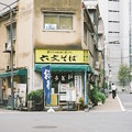 写真: 東京SG02