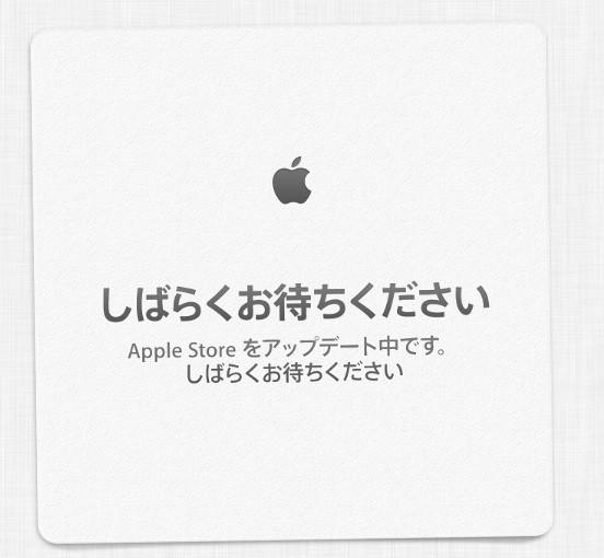 写真: Apple Storeが準備中なう。もうちょっとだな。