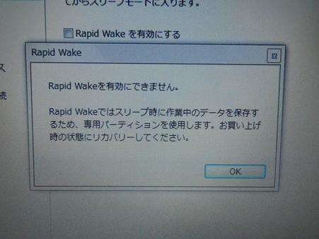 メモリを増設するとRapid Wakeが使用不可に