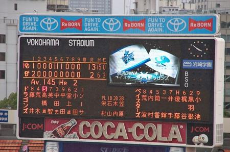 2-13で横浜ベイスターズは惨敗