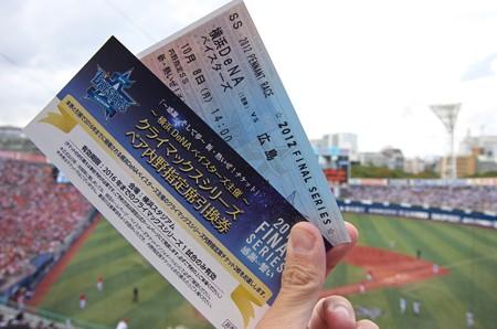 クライマックスシリーズのチケット付き観戦チケット