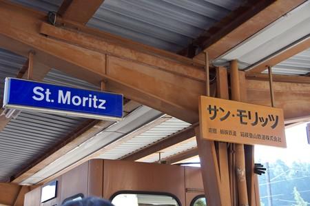 サンモリッツ駅