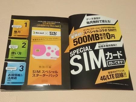 「0SIM」のSIMカードが付属