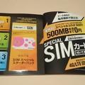 写真: 「0SIM」のSIMカードが付属