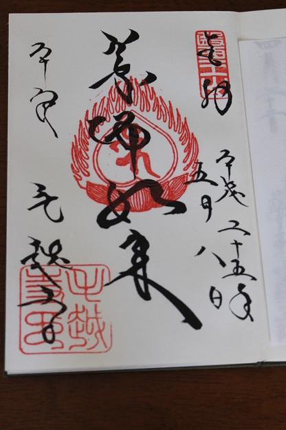 25.5.8毛越寺の御朱印