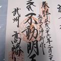 Photos: 26.2.21高幡不動尊御朱印