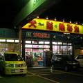 Photos: かねだい青梅店