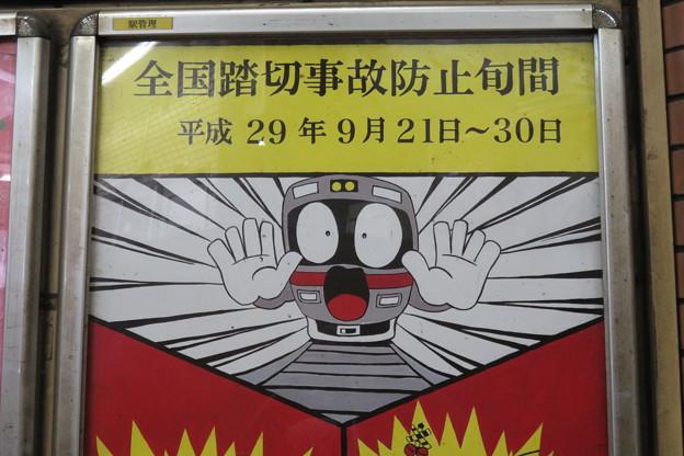踏切事故防止旬間_02 - 写真共有サイト「フォト蔵」