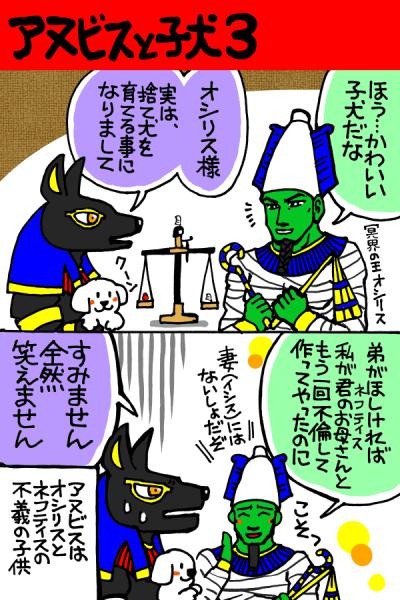 (漫画)アヌビスと子犬3