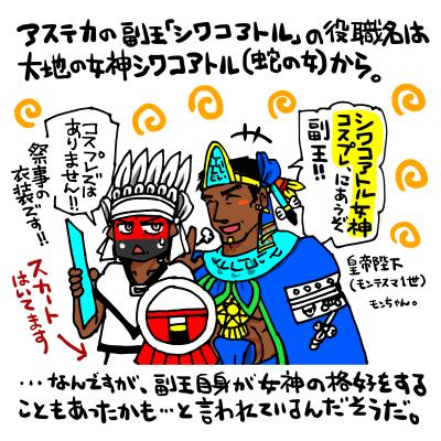 副王女神コスプレ解説