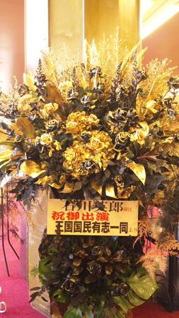 英さんへの花束